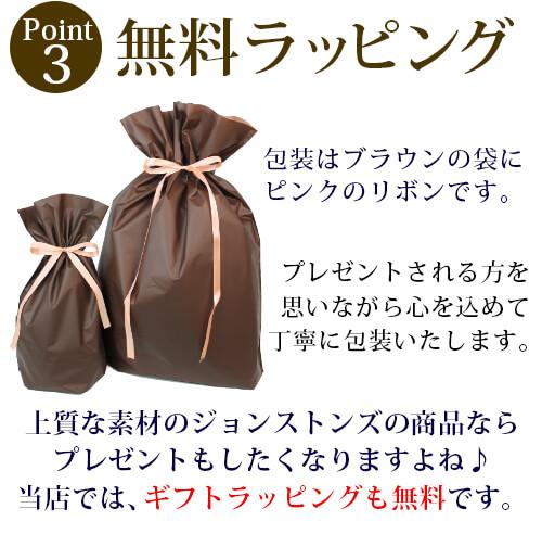 無料ラッピング!包装はブラウンの袋にピンクのリボンです。プレゼントされる方を思いながら心を込めて丁寧に包装いたします。上質な素材のジョンストンズの商品ならプレゼントもしたくなりますよね!当店では、ギフトラッピンングも無料です!