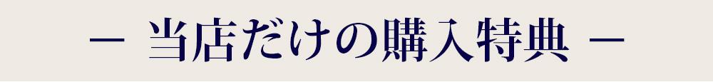 −当店だけの購入特典 −