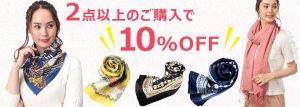 ルネッタオリジナルストール&scarfを2点以上お買い上げで10%オフ