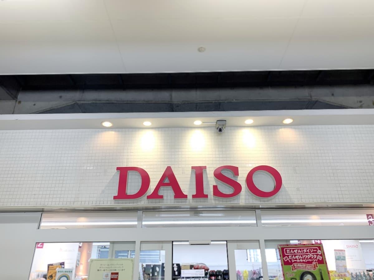 東京駅周辺にある人気の100均をご紹介!ダイソーやキャンドゥの場所は?