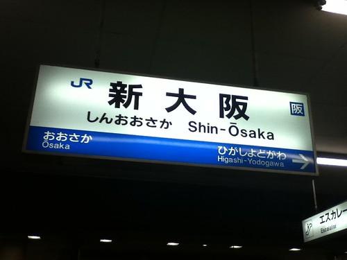 新大阪のディナー・夜ご飯特集!デートや誕生日におすすめのおしゃれなお店は?
