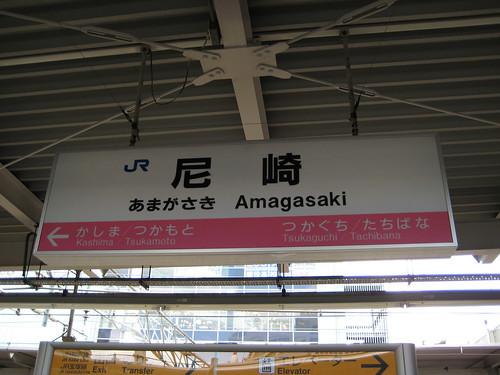 尼崎おすすめ観光地ランキングTOP11!人気の名所から穴場スポットまで紹介!