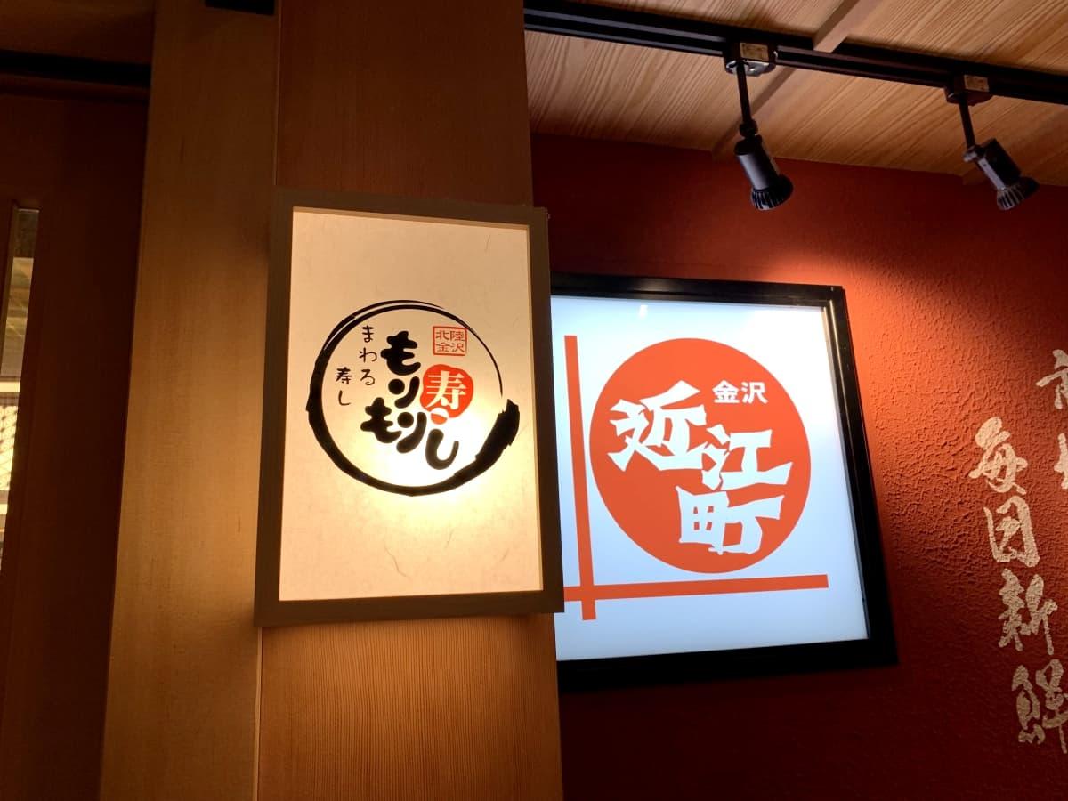 金沢の「もりもり寿司」は絶対おすすめの名店!行列必至の人気メニューは?