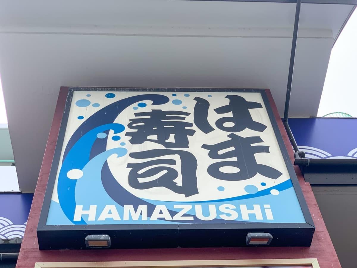 はま寿司のおすすめメニューランキングTOP13!テレビでお馴染みの人気ネタも