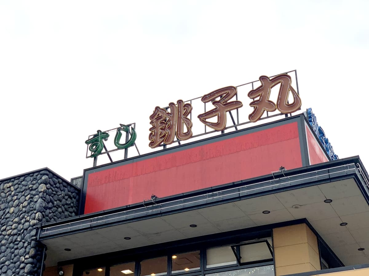 【最新】すし銚子丸の人気メニューまとめ!定番ネタから一品・ドリンクまで