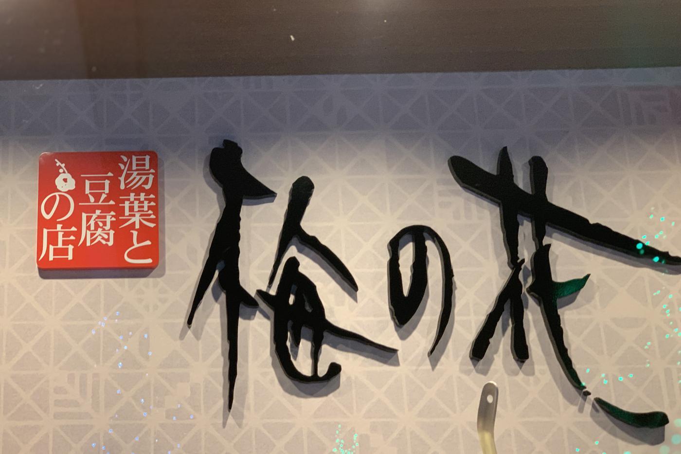 「梅の花」横浜の店舗情報まとめ!スカイビル店からの絶景はおすすめ!