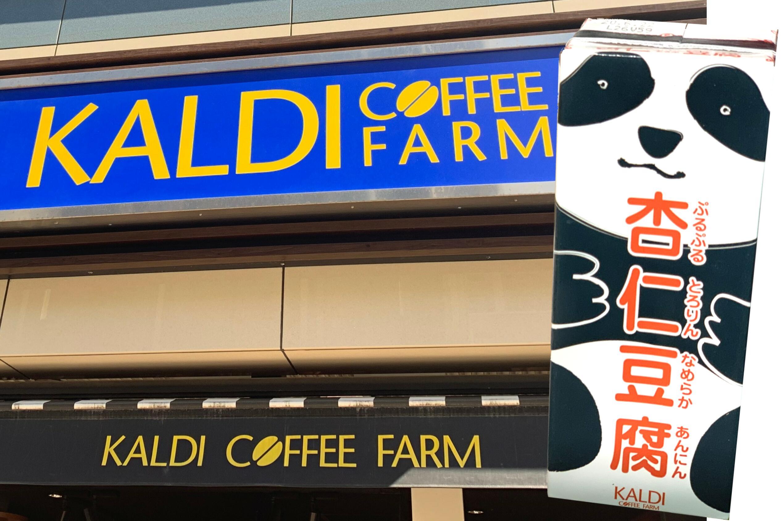 カルディ人気商品「パンダ杏仁豆腐」が美味しい!おすすめアレンジ・食べ方は?