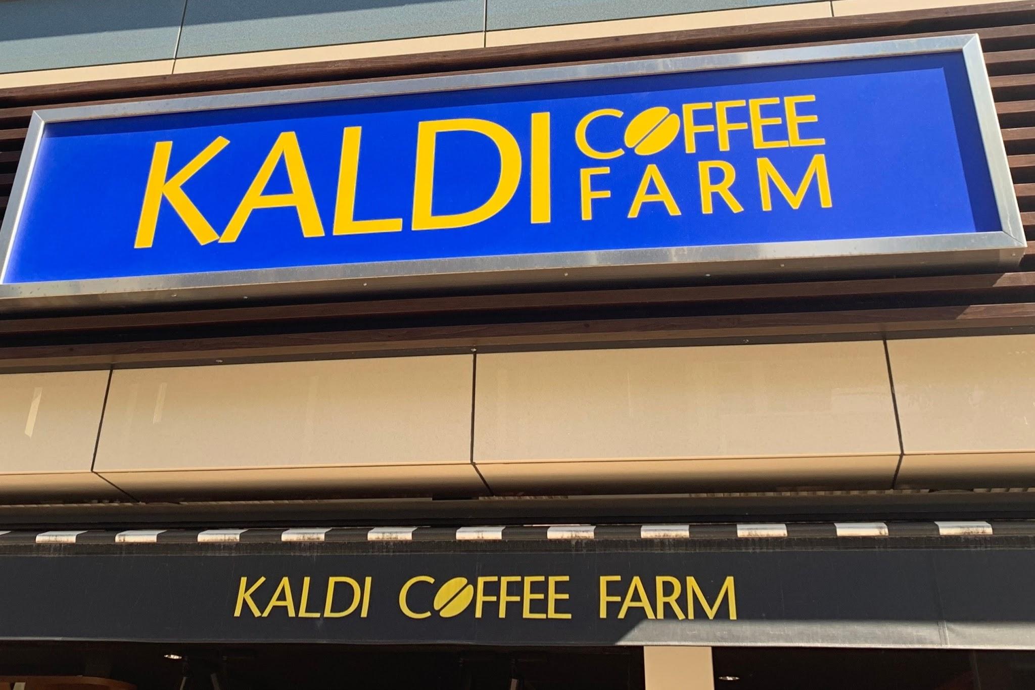カルディのギフトおすすめはコレ!コーヒーやお菓子詰め合わせ・ギフトカードも