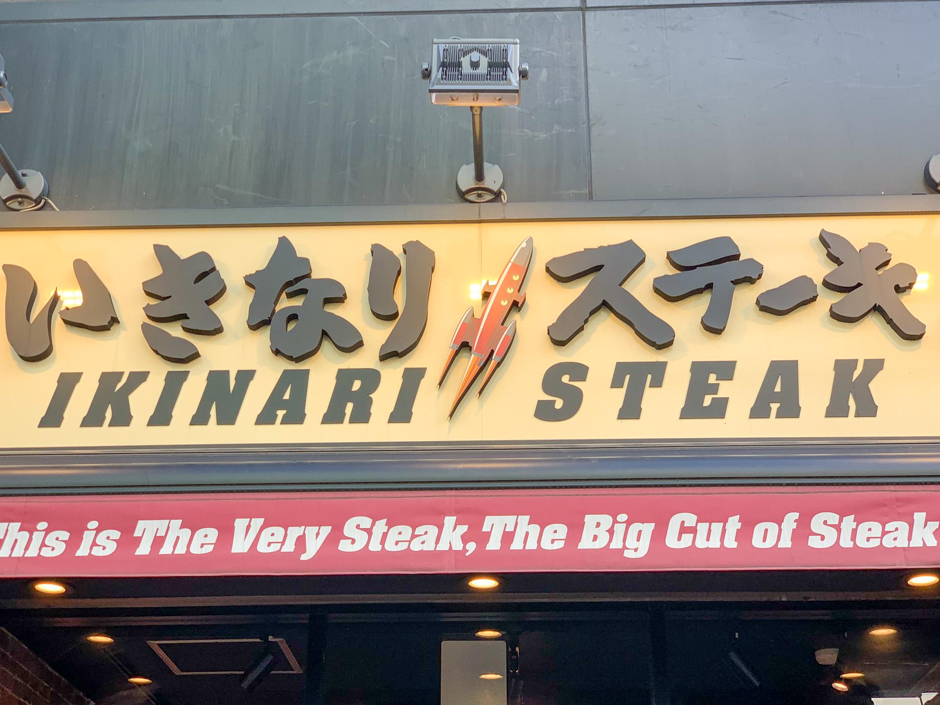 いきなりステーキはハンバーグも美味しい!口コミで話題のセットメニューは?