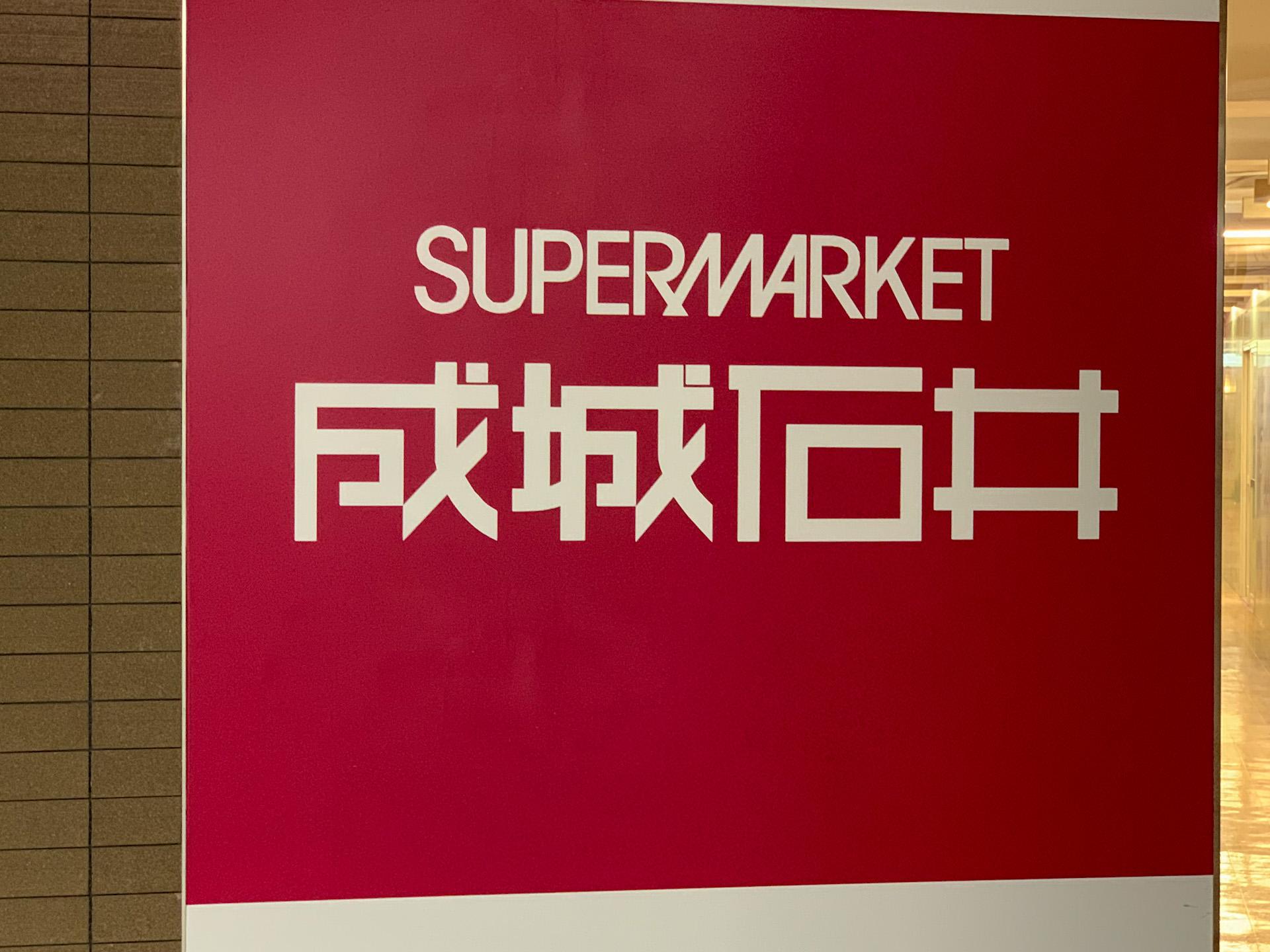 成城石井の人気ジャム特集!果肉たっぷりで美味しいおすすめはコレ!