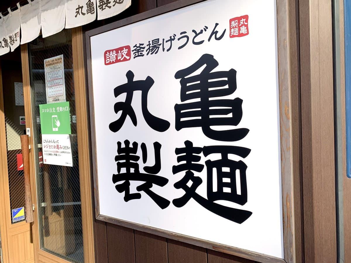 【人気】丸亀製麺は親子丼も美味しい!販売店舗や持ち帰り可能かも調査しました