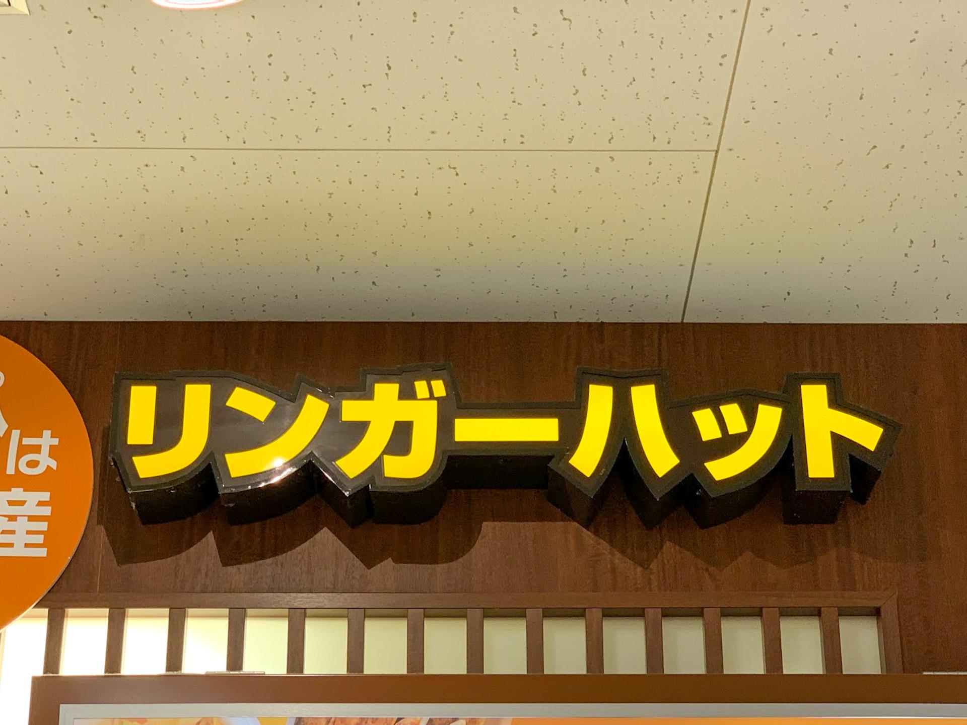 リンガーハットのおすすめメニューは?定番長崎ちゃんぽんに皿うどんも人気!