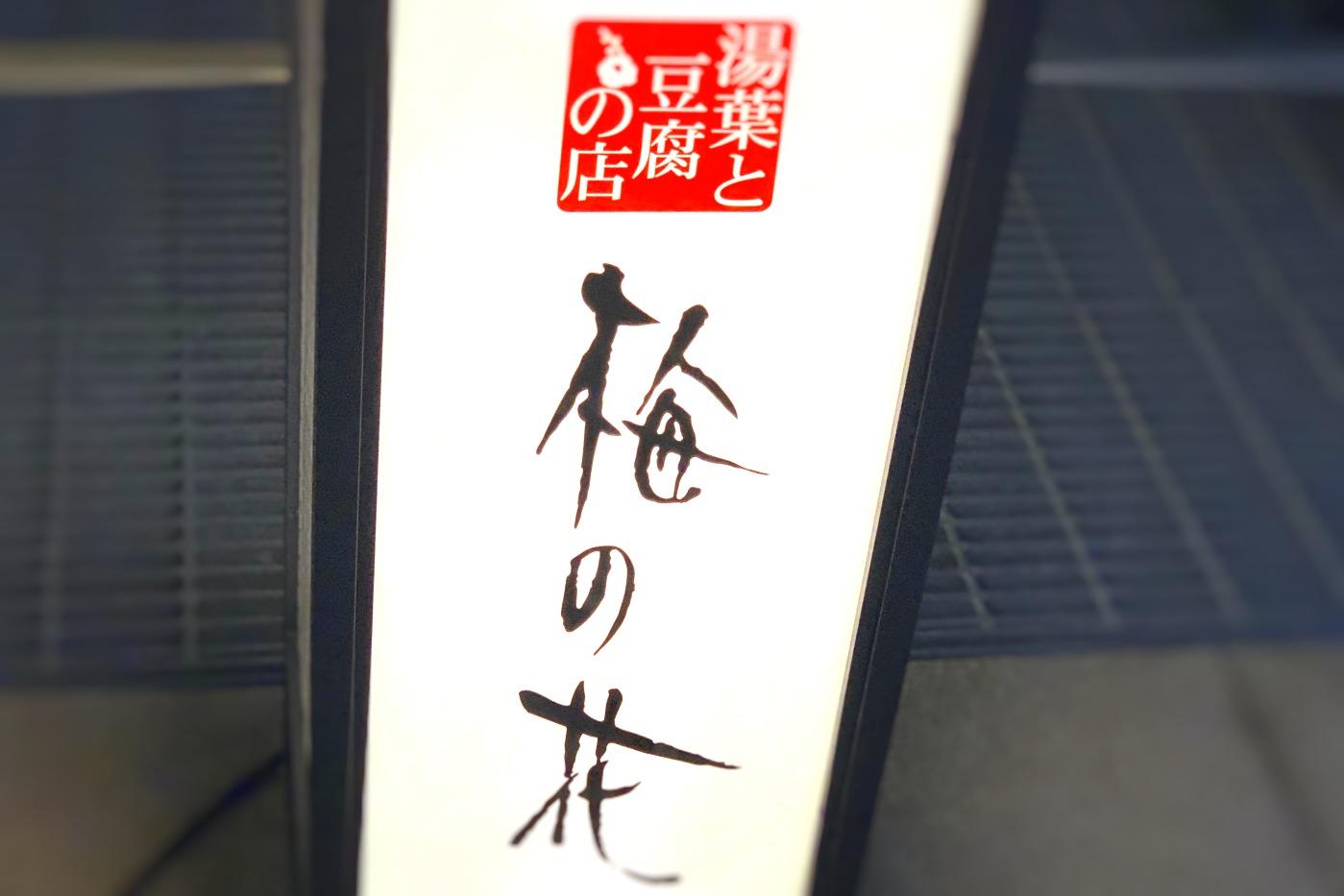 湯葉と豆腐の店「梅の花」の本店はどこ?店舗情報や営業時間を解説!