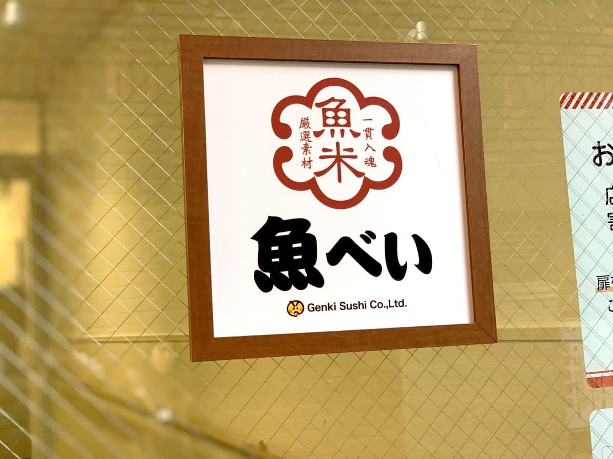 魚べいの人気メニューまとめ!おすすめ寿司ネタからデザートも!