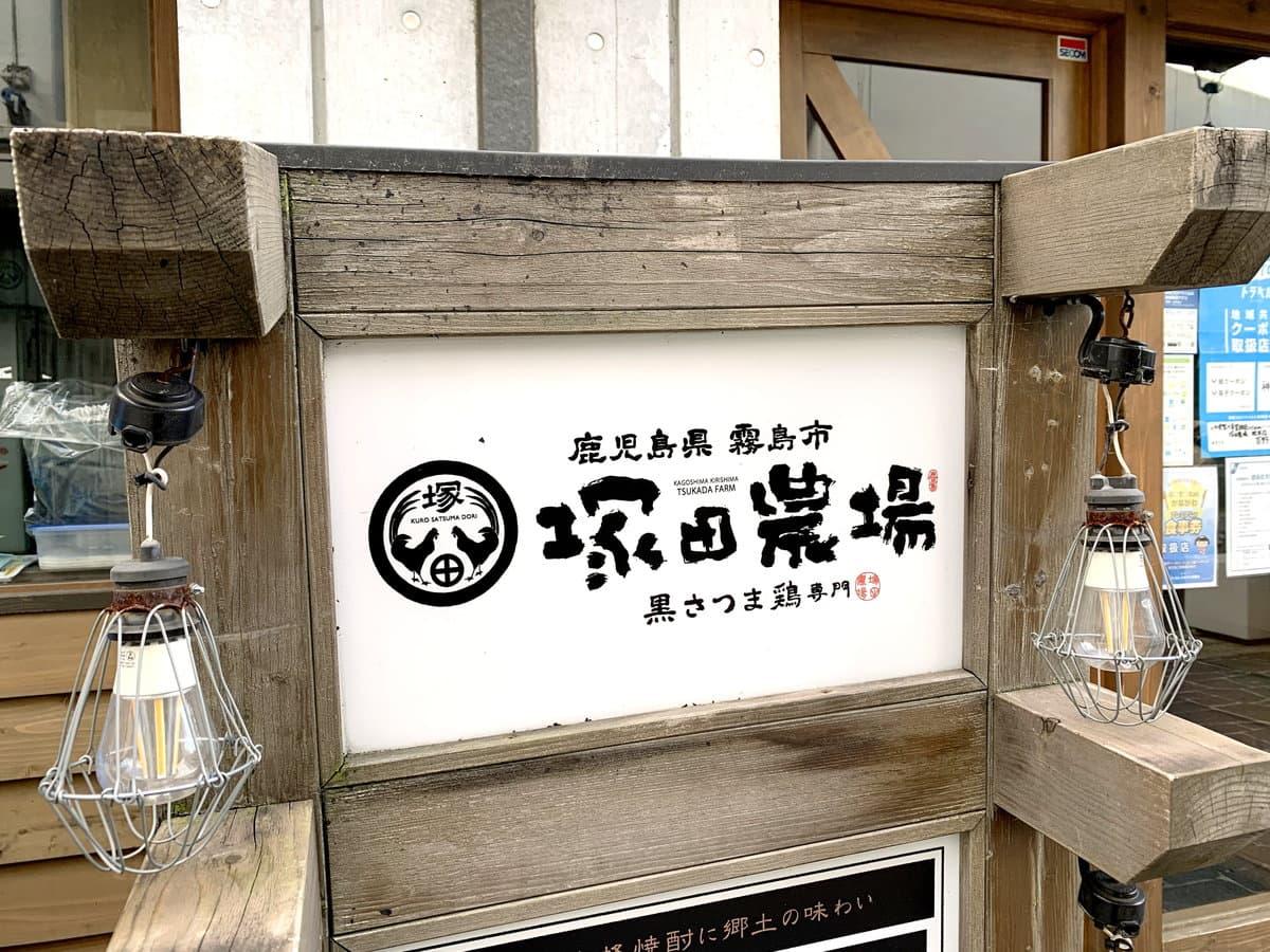 塚田農場の人気メニューまとめ!食べるべきおすすめはコレ!