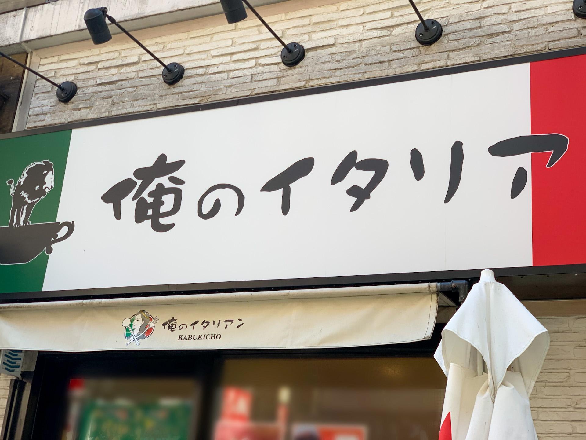 【俺のイタリアン】銀座の店舗を紹介!生演奏とともに至福の時間を!