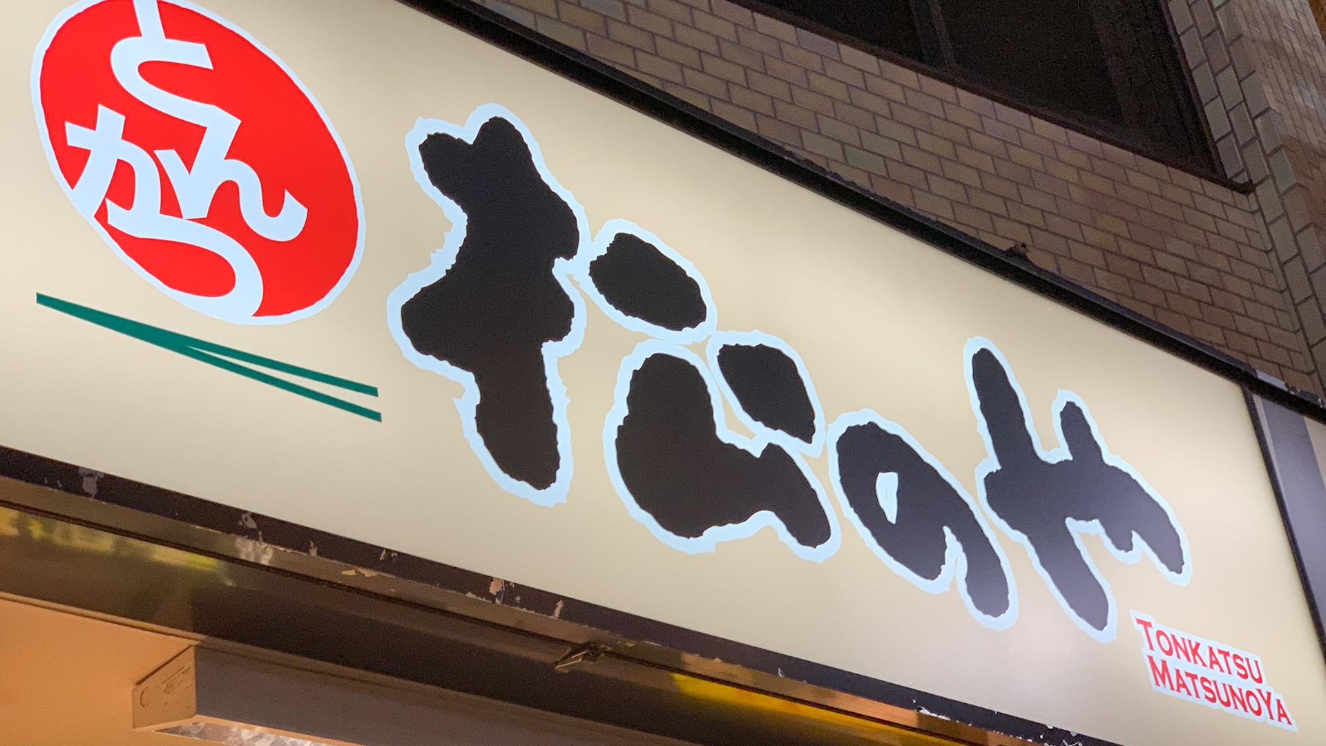 松乃家のおすすめメニュー特集!定番とんかつから朝食・お持ち帰りも!