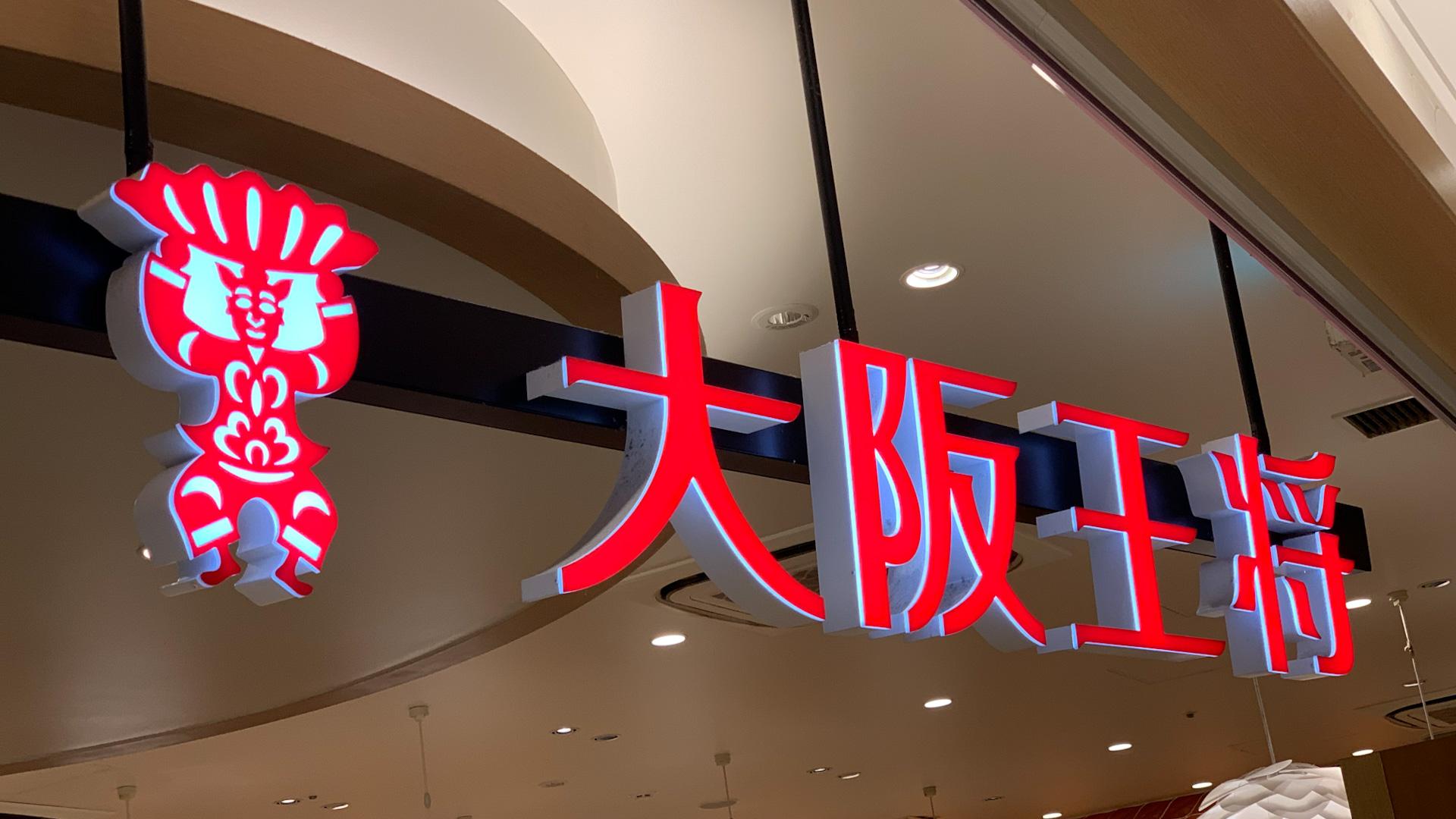 大阪王将の冷凍餃子が便利!美味しい焼き方やおすすめアレンジは?