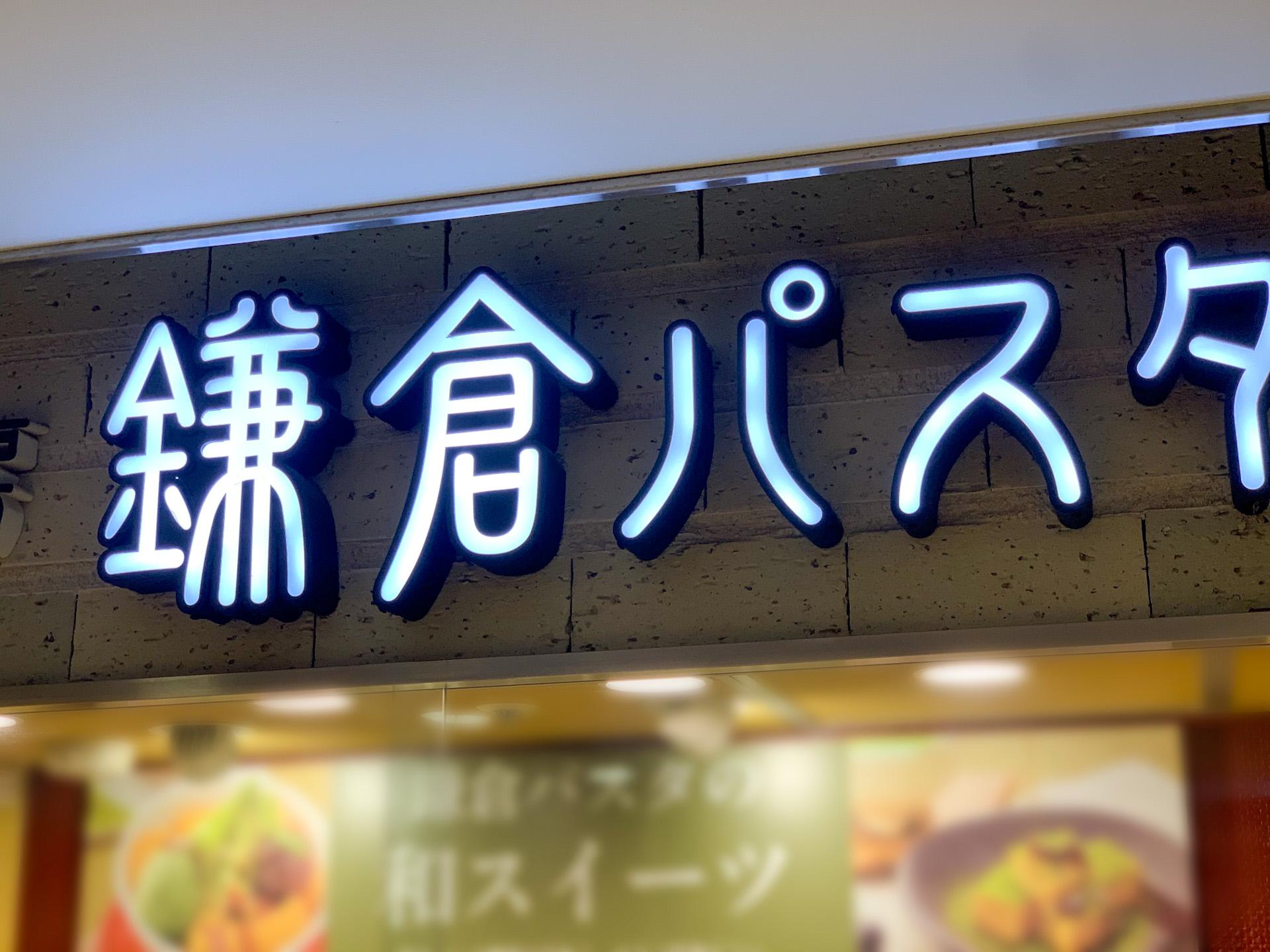 鎌倉パスタで焼き立てパン食べ放題!注文方法や種類・実施店舗は?