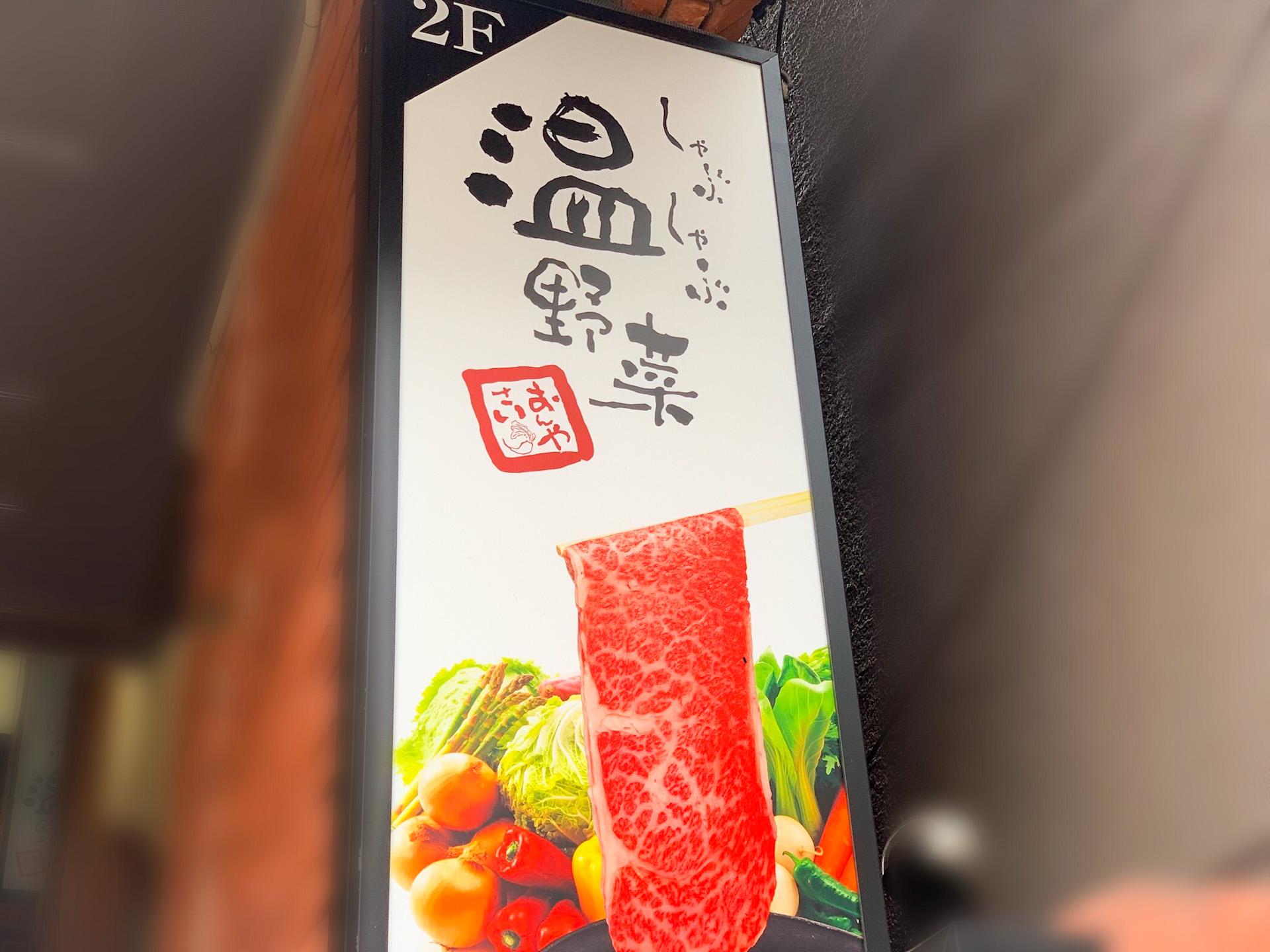 しゃぶしゃぶ温野菜の人気メニュー特集!食べ放題のおすすめの楽しみ方も!