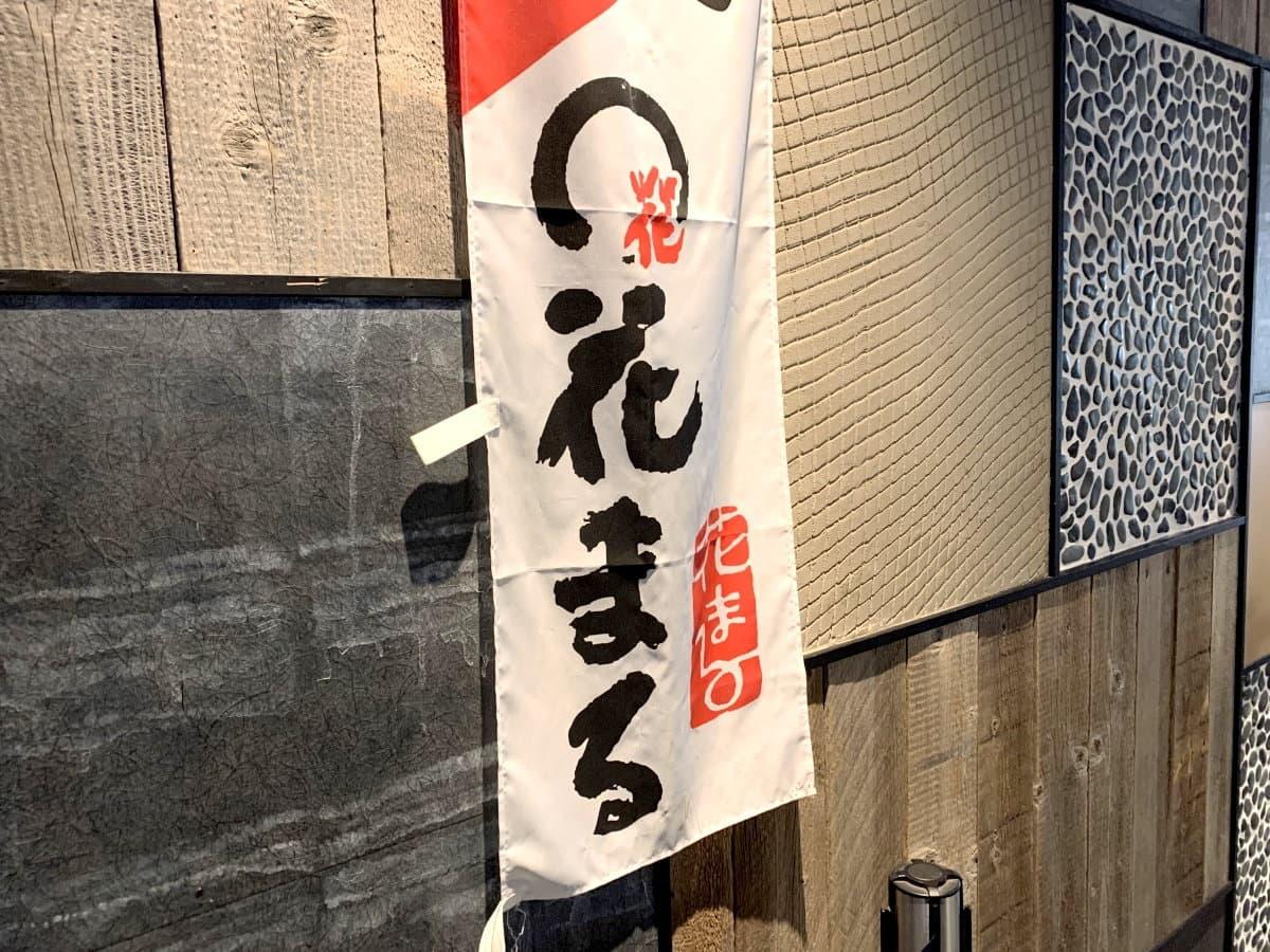 回転寿司「根室花まる」が東京駅近に!KITTE丸の内店を徹底紹介!