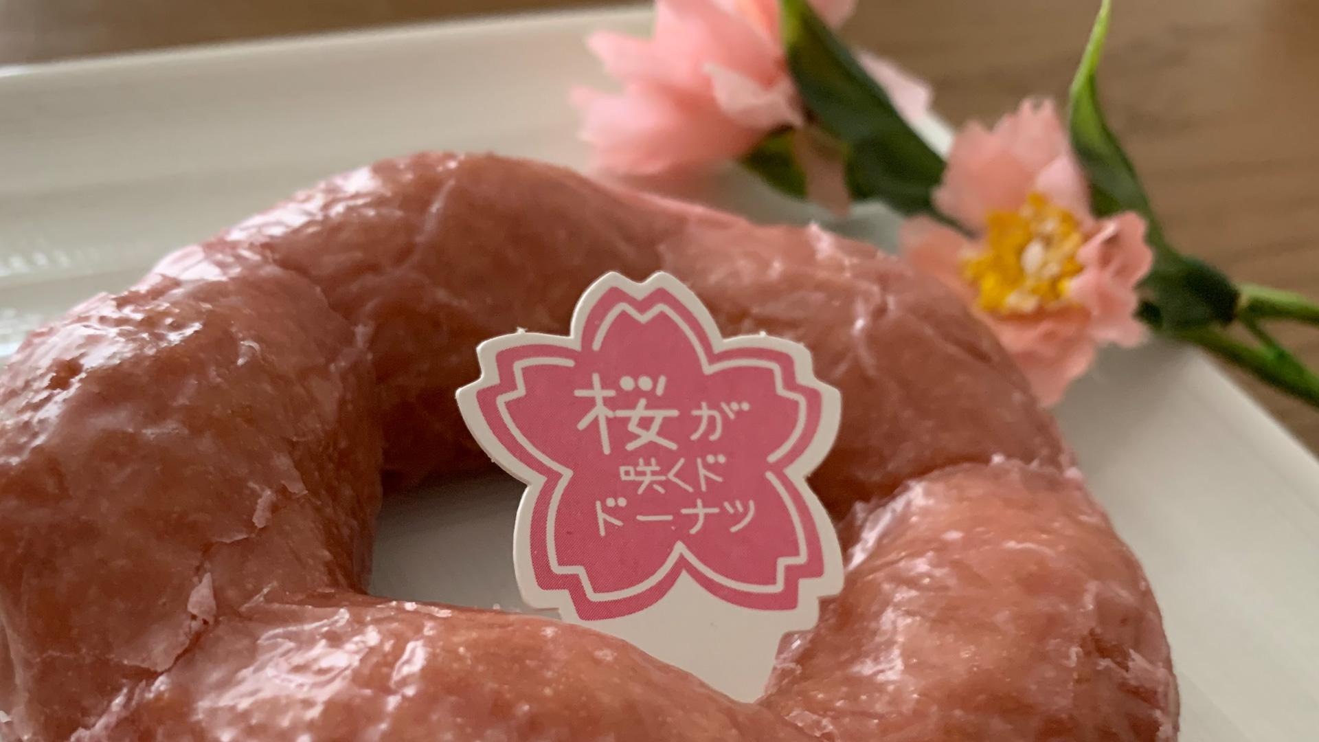 実食レポ【ミスタードーナツ】驚きの再現性! 「桜もちっとドーナツ 桜フレーバー」