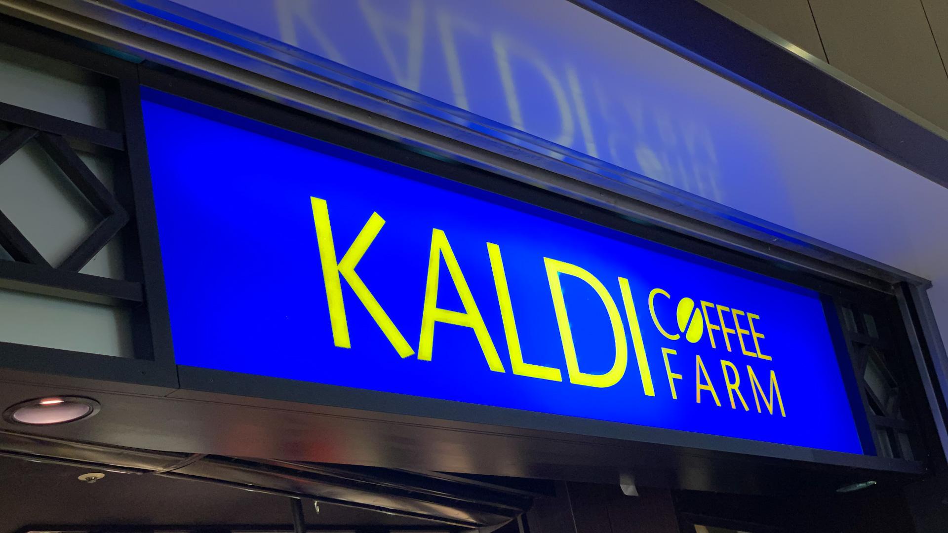 カルディは福岡にも店舗がある!営業時間やアクセスをまとめました