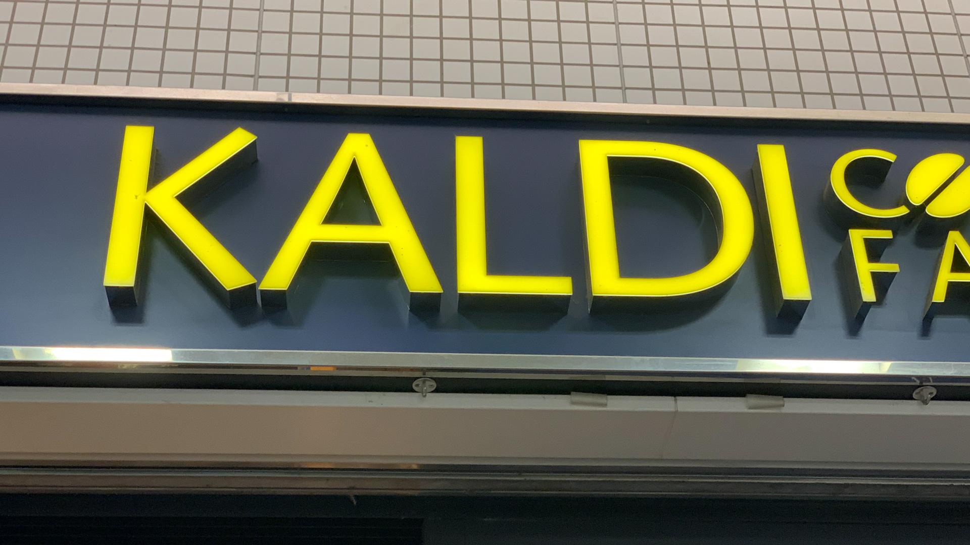 人気輸入食品店・カルディは千葉にもある!大型店舗の営業時間は?