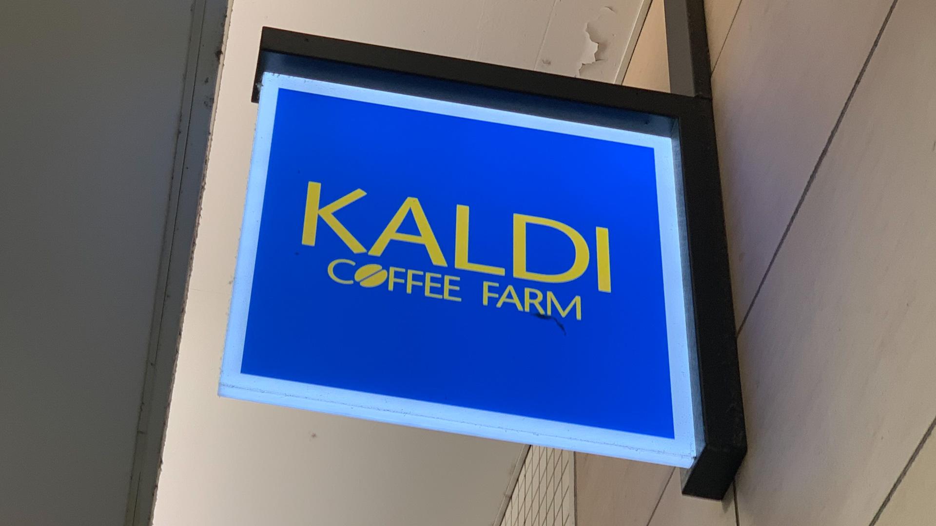 カルディオリジナルのコーヒーミルが使いやすい!評判や使い方をご紹介