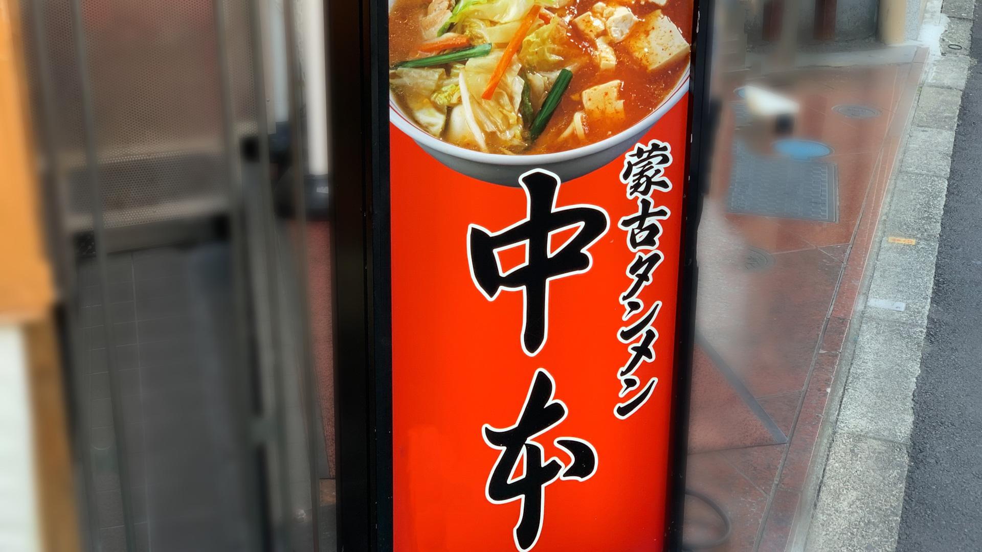蒙古タンメン中本のコラボカップ麺を食べ比べ!種類や辛さ・おすすめアレンジは?