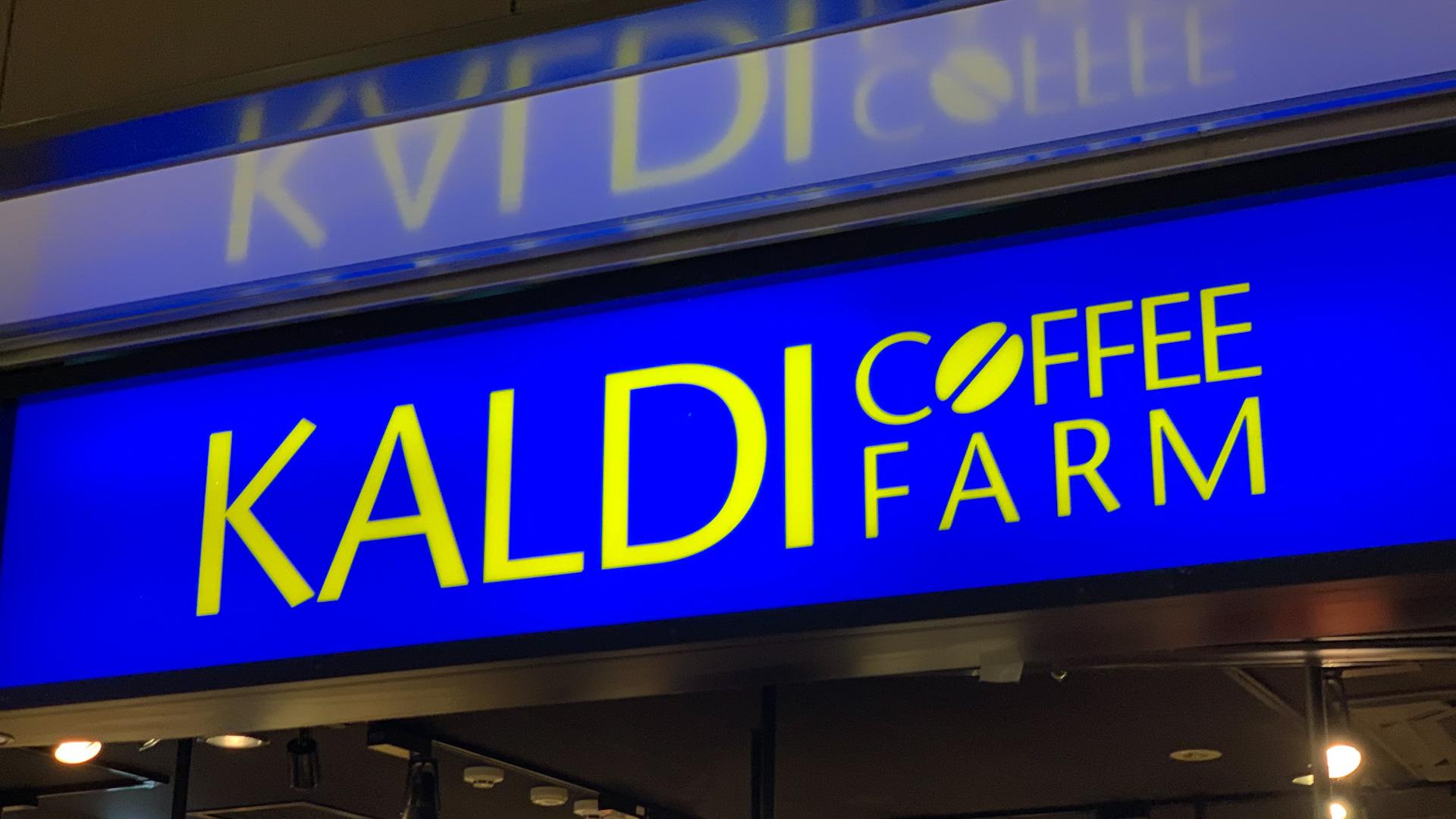 カルディ梅田駅周辺の店舗まとめ!アクセス良好で品揃え豊富なのは?