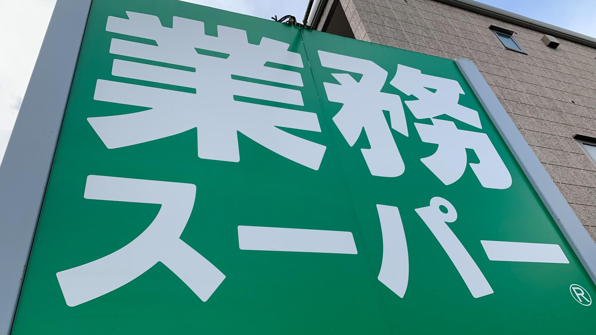 【業務スーパー】の冷凍野菜が人気!離乳食にもおすすめの国産品をご紹介