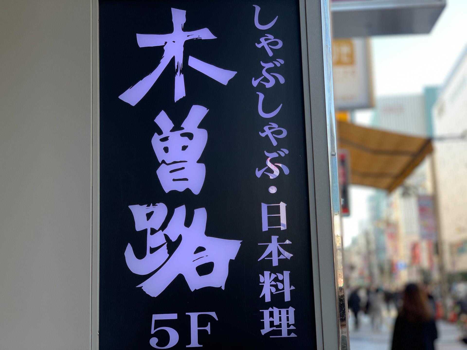 木曽路でしゃぶしゃぶ食べ放題を楽しもう!実施店舗やお値段・メニューは?