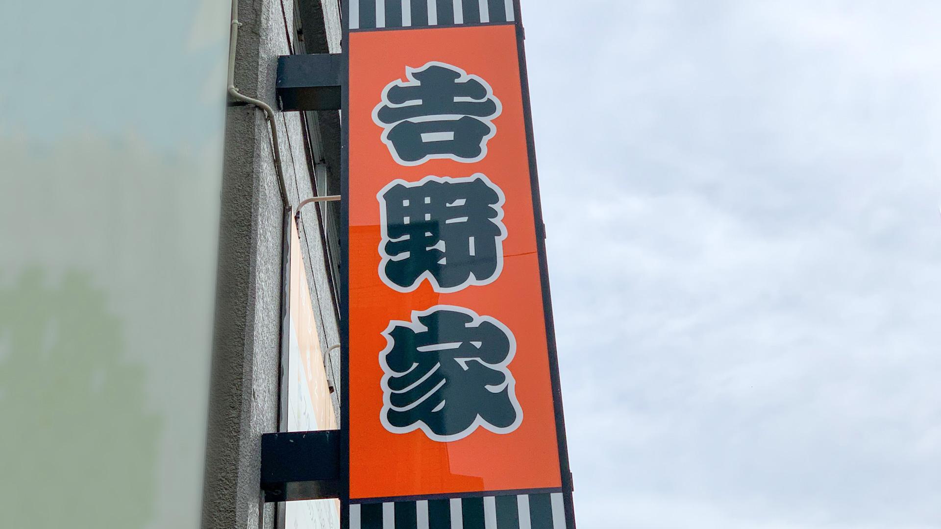 吉野家の通販を徹底調査!お店の牛丼がお家で手軽に楽しめるってホント?