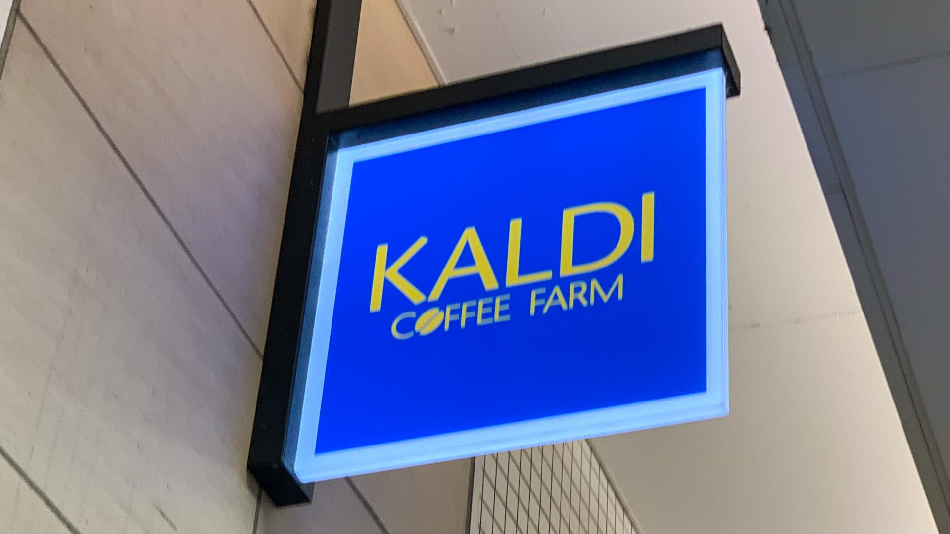カルディのインスタントコーヒーが人気沸騰中!おすすめのスティックタイプは?
