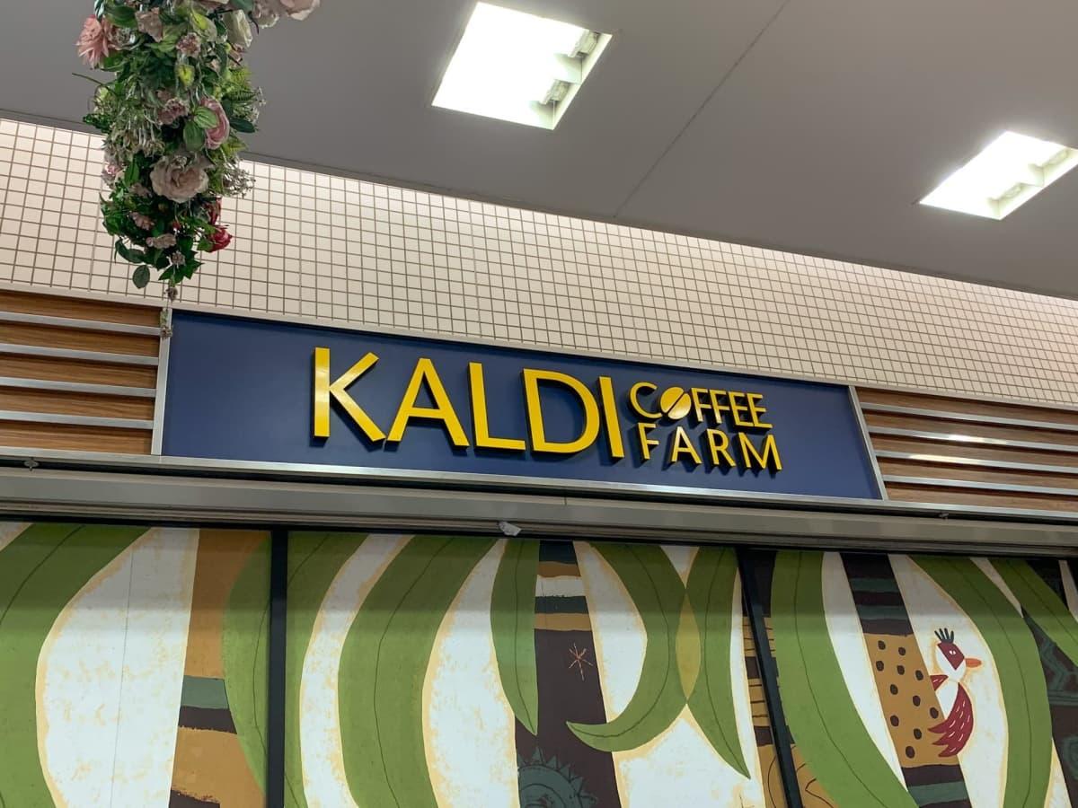 カルディで買えるおすすめバターをご紹介!高級品から人気商品まで徹底比較