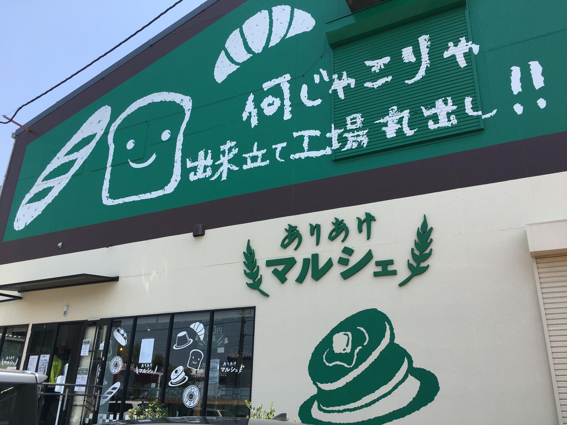 ヨコハマの裏名所!?ありあけ「横濱ハーバー」できたて売り場に潜入!