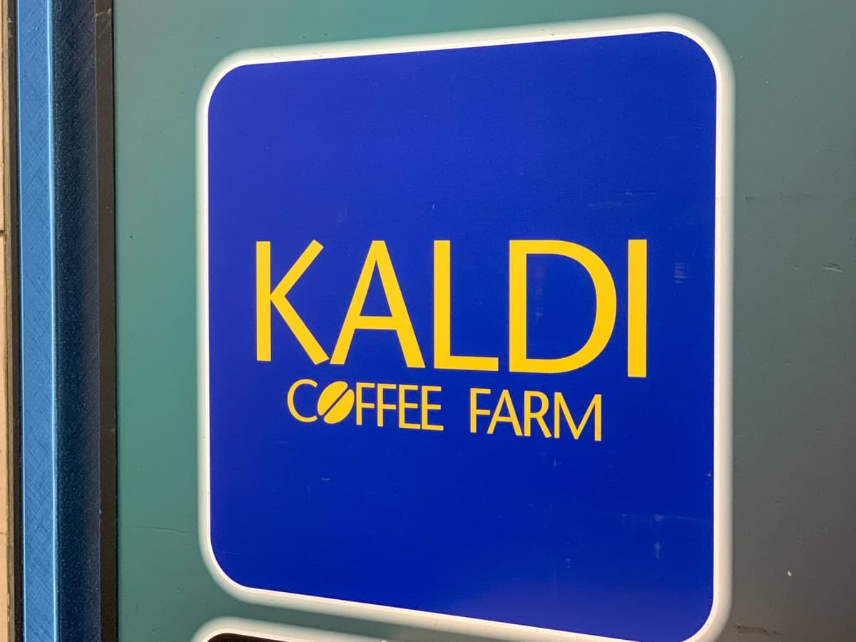 カルディのバターコーヒーがダイエットに良いと話題!おすすめの飲み方は?