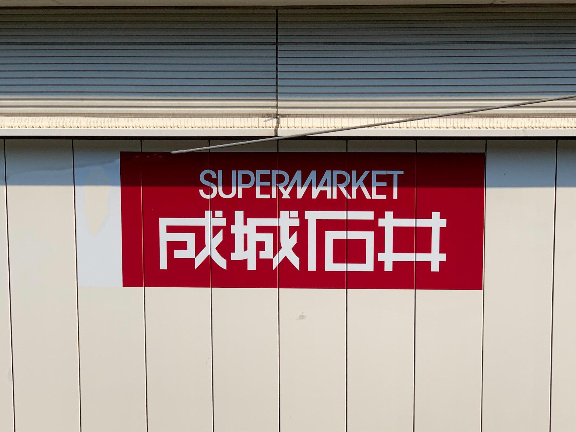 成城石井のプレーンサブレが美味しすぎる!手土産にも嬉しいおすすめ商品とは