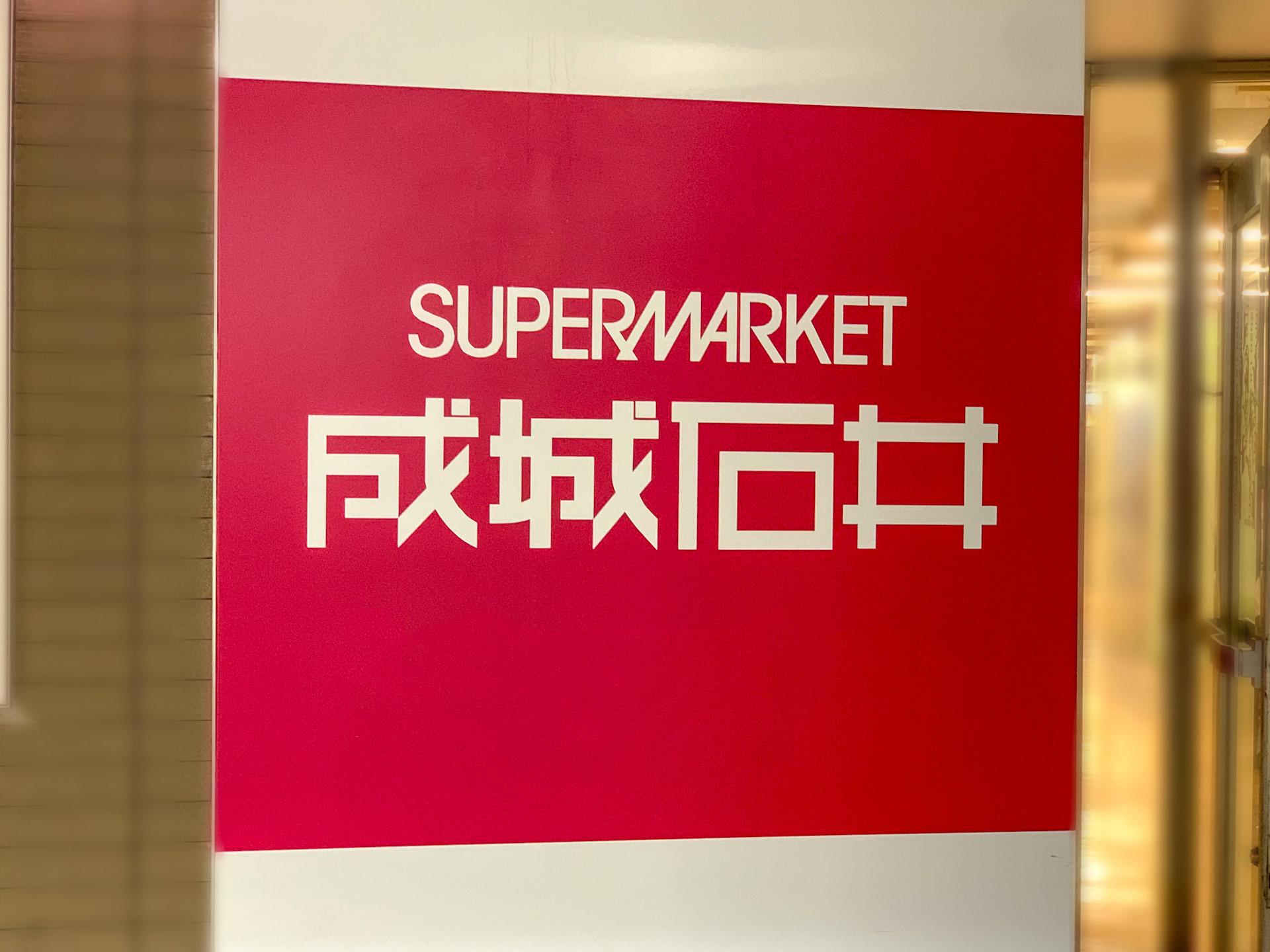 成城石井のシンガポール風ラクサはランチにぴったり!本格的な味を堪能しよう