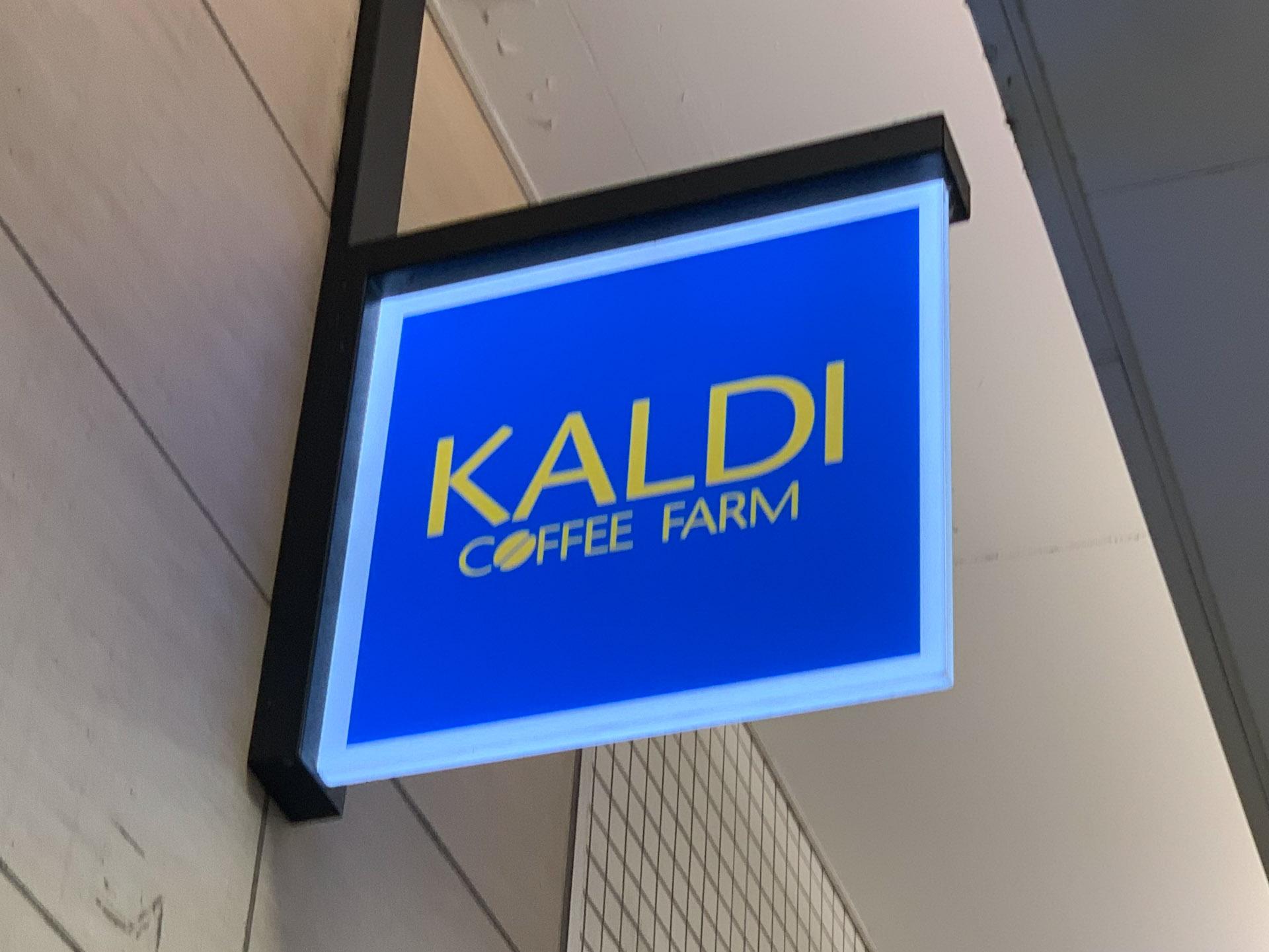 カルディの冷凍食品はどれも本格派!おすすめのパンやケーキなど人気商品をご紹介