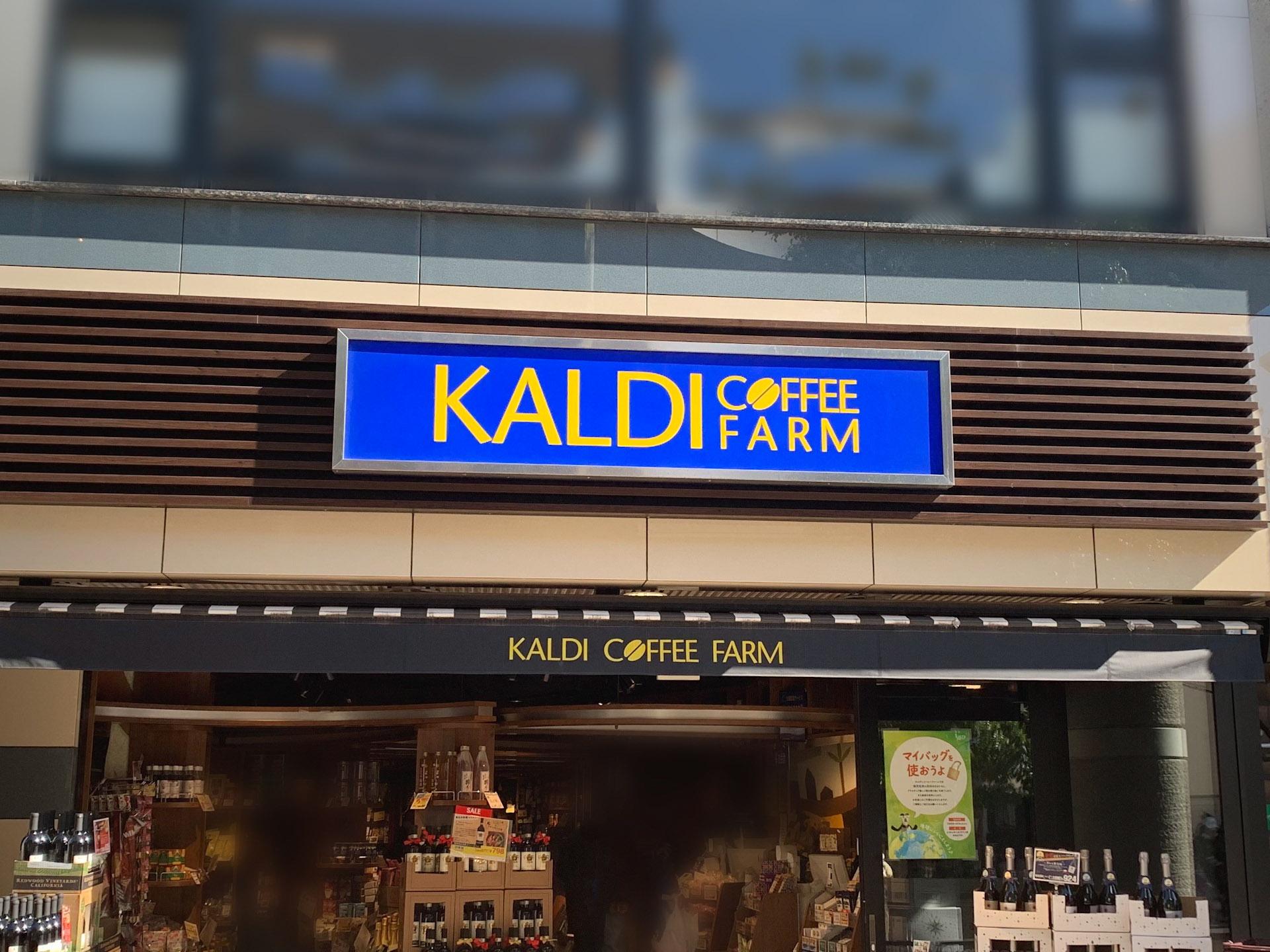 カルディコーヒーファームの本社は世田谷にある!株式会社キャメル珈琲とは?