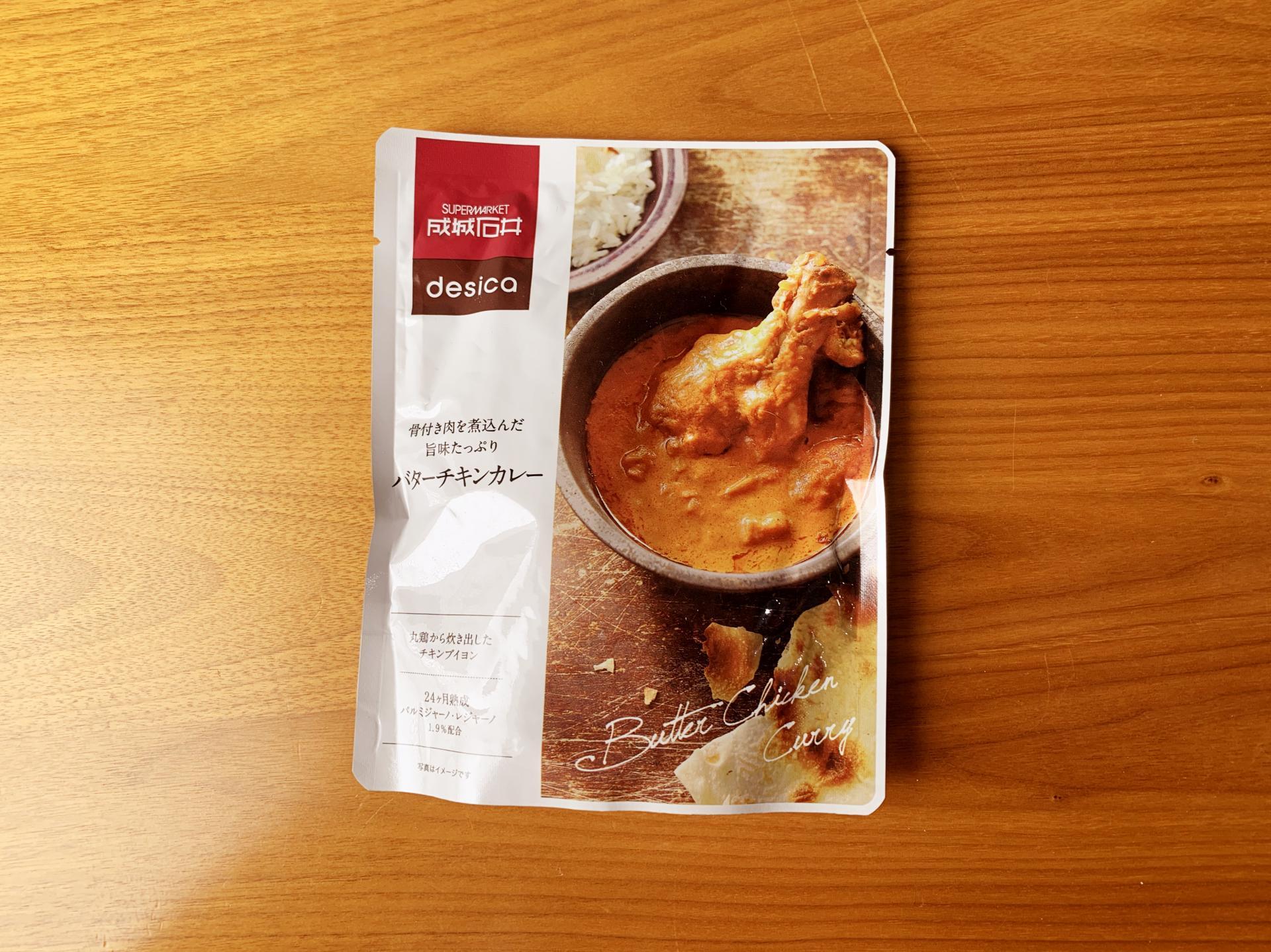 成城石井のバターチキンカレーが絶品!ゴロゴロ具材が嬉しいおすすめ商品とは