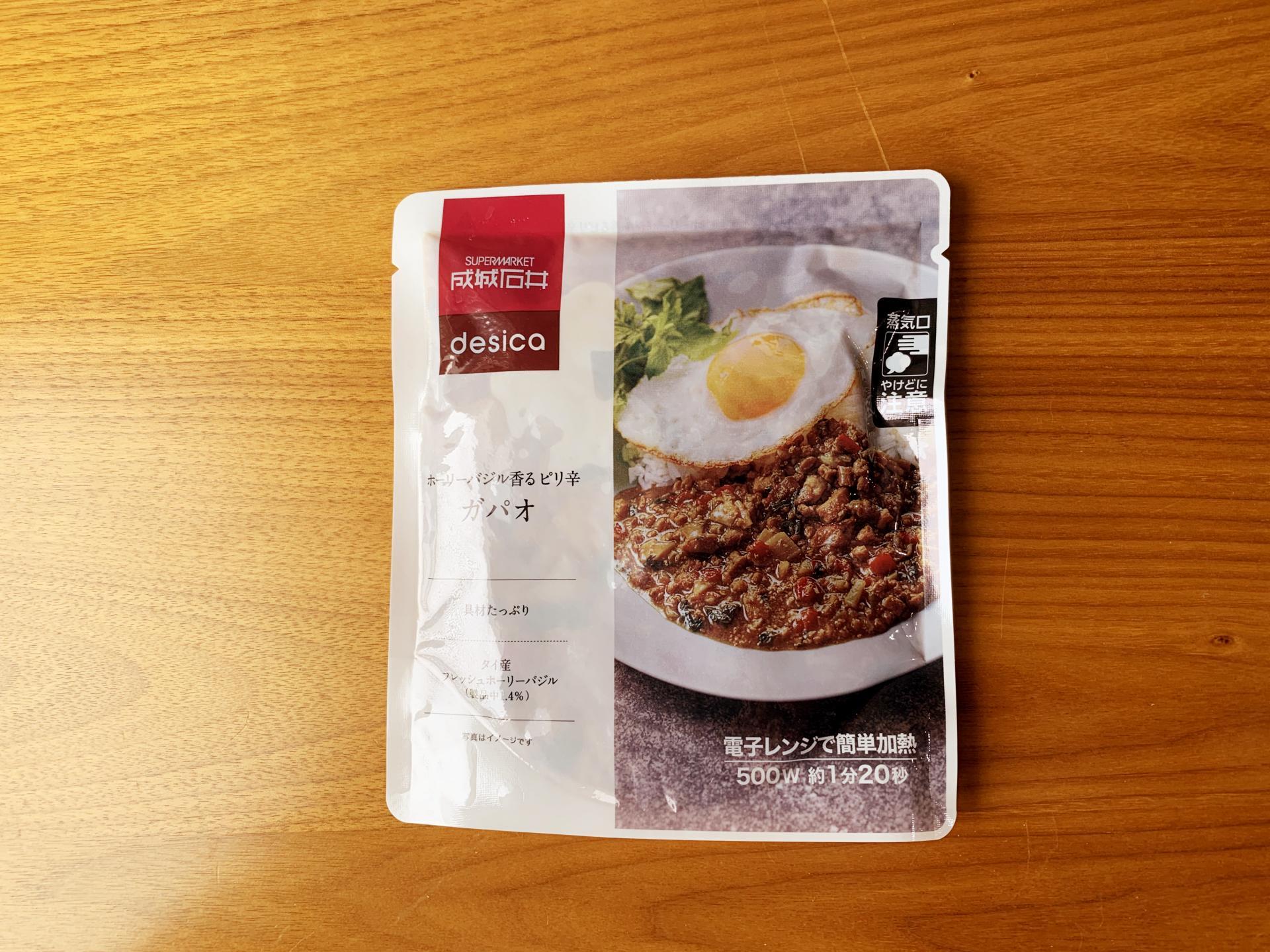成城石井のガパオライスは本格的な美味しさ!ピリ辛がクセになる絶品商品とは