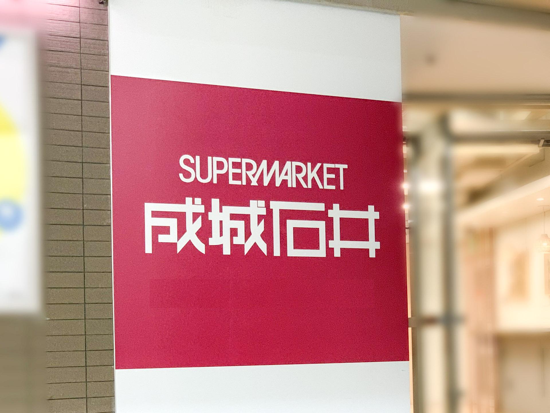 オリジナルグルメが人気の成城石井は東京に店舗がたくさん!おすすめの店舗は?