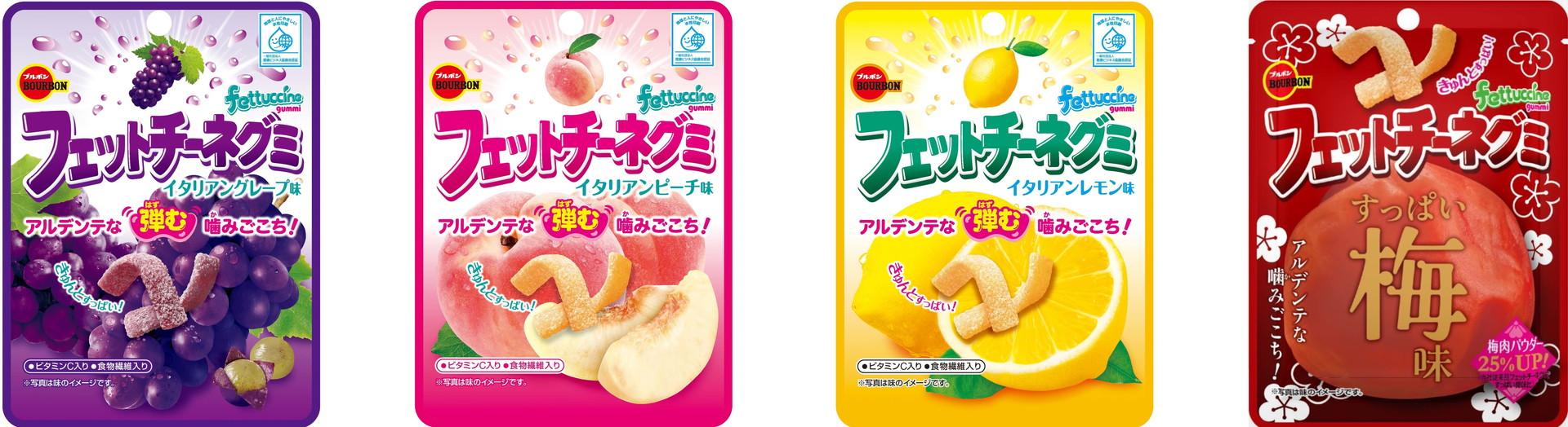 果肉パウダーが25%UP!「フィットチーネすっぱい梅味」登場!