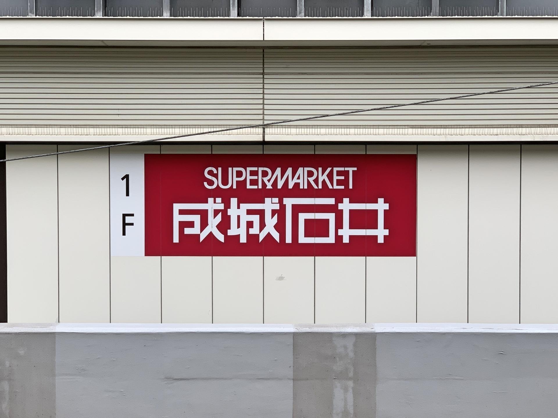 成城石井で買えるせんべい人気ランキング!お土産にもおすすめの美味しい一品は?
