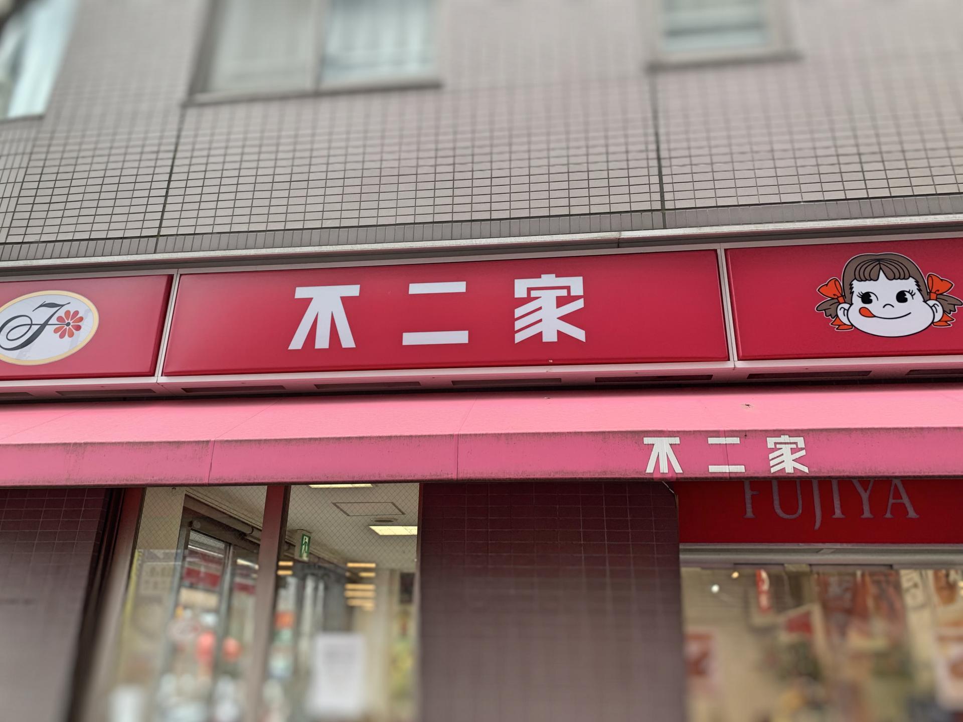 人気洋菓子店・不二家の店舗情報まとめ!喫茶やレストランもご紹介