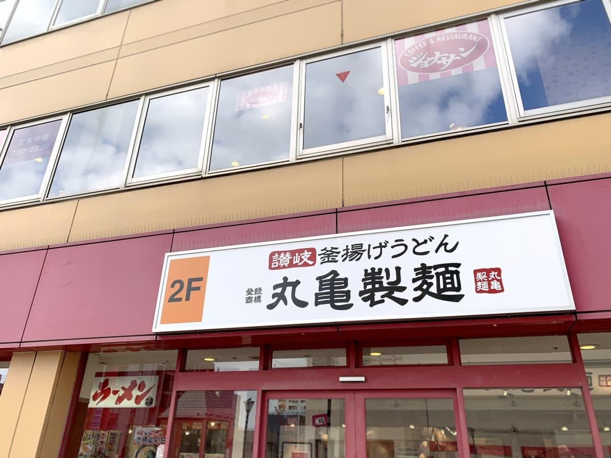 丸亀製麺のトッピングおすすめランキング!迷ったら食べたい人気メニューは?
