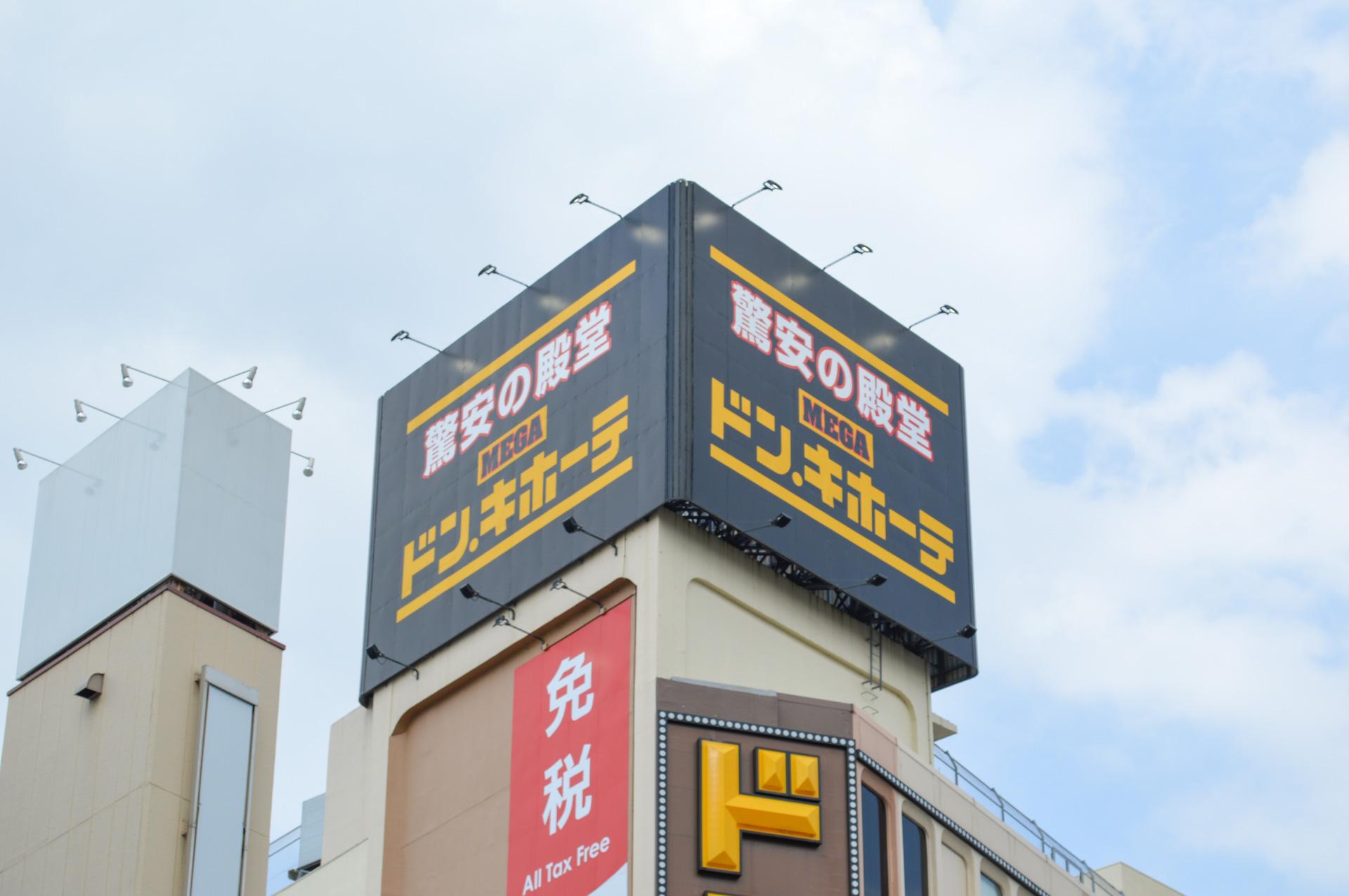 【ドンキホーテ】千葉県内の店舗情報まとめ!MEGAドンキはどこにある?